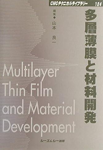多層薄膜と材料開発 (CMCテクニカルライブラリー)