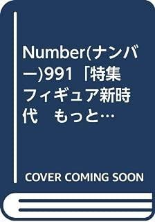 Number(ナンバー)991「特集 フィギュア新時代 もっと強く、美しく。」 (Sports Graphic Number(スポーツ・グラフィック ナンバー))...