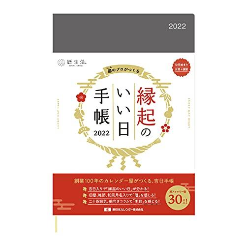 新日本カレンダー 2022年 手帳 ウィークリー 縁起のいい日手帳2022 銀鼠 12月始まり NK9873