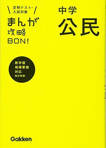 中学公民 改訂版 (まんが攻略BON!)
