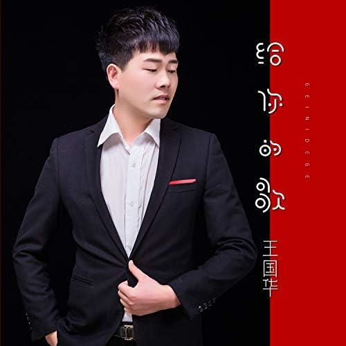 Wang Guohua