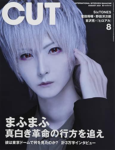 Cut 2021年 08 月号 [雑誌]