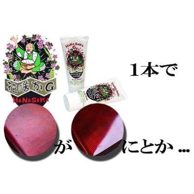 『花咲かG(HANASAKA G) クリーナーとポリッシャー効果もある ワックス [HTRC3]』の4枚目の画像