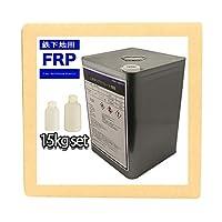 【FRP/鉄下地用プライマー 15kgセット】3液型 FRP下地接着剤 鉄下地用/FRP樹脂/補修