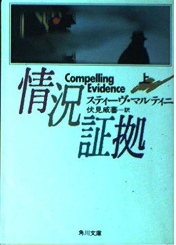 情況証拠〈上〉 (角川文庫)の詳細を見る