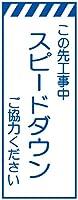 工事看板「スピードダウン」 550X1400 プリズム高輝度反射 白 板のみ(枠無し)