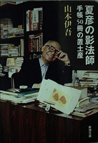 夏彦の影法師―手帳50冊の置土産 (新潮文庫)