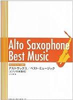 オリジナルキーで吹く アルトサックス/ベストミュージック [ピアノ伴奏譜付]