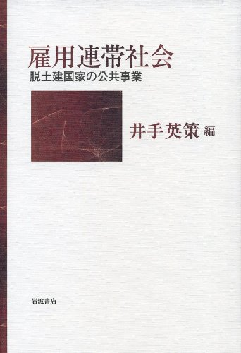 Public works de-construction state - Employment solidarity society (2011) ISBN: 4000229168 [Japanese Import]
