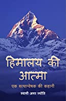 "Spiritual Books in Hindi Himalaya Ki Atman - Ek Satyanveshak Ki Kahani with Gift copy ""Atma Anusandhan"""
