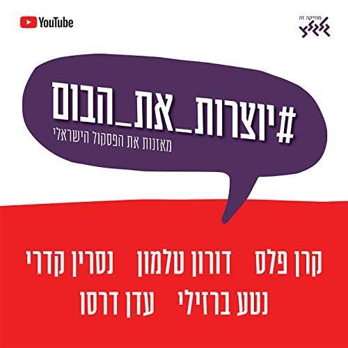 יוצרות את הבום feat. Keren Peles, Doron Talmon, Nasrin Kadri & Eden Dersso