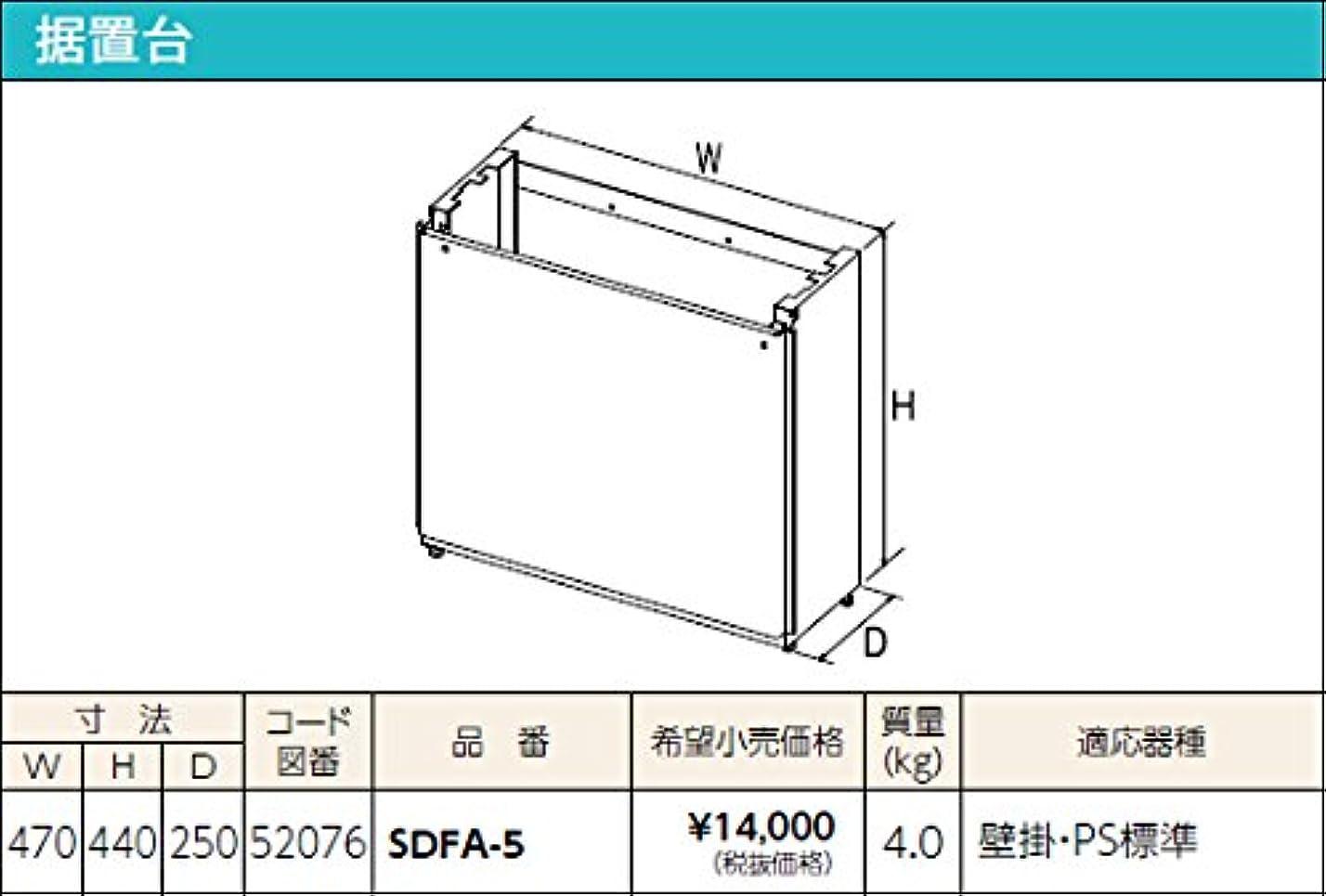 赤面エンジン反対パロマ ガス給湯器 据置台【SDFA-5】 オプション部材