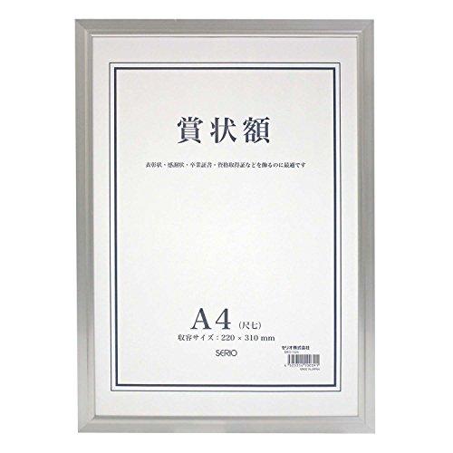 セキセイ『セリオアルミ賞状額(SRO-1325)』
