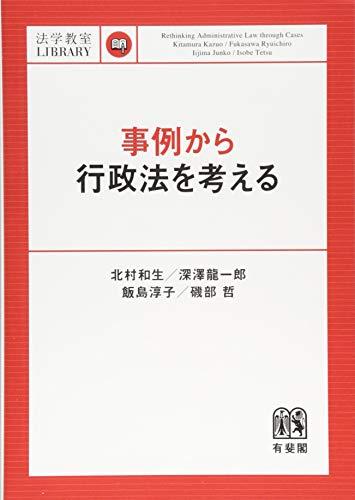 事例から行政法を考える (法学教室ライブラリィ)の詳細を見る