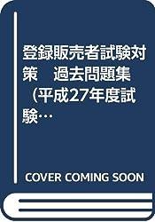 登録販売者試験対策 過去問題集 (平成27年度試験) (ココデル虎の巻)