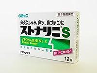 【第2類医薬品】ストナリニS 12錠 ×5