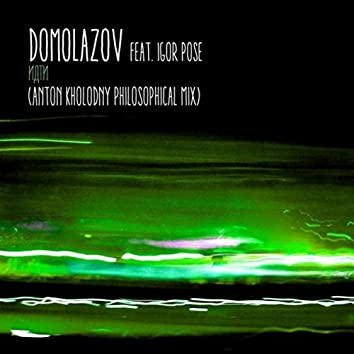 Идти (Anton Kholodny Philosophical Mix)