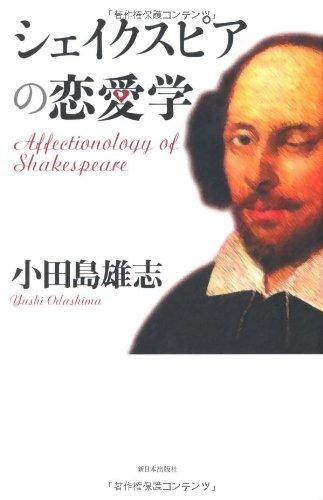 シェイクスピアの恋愛学