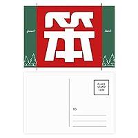 中国のばかな中国文字 グッドラック・ポストカードセットのカードを郵送側20個