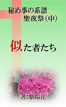 [紫陽花]の秘め事の系譜: 聖夜祭(中) 似た者たち
