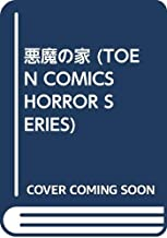 悪魔の家 (TOEN COMICS HORROR SERIES)