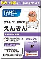 FANCL ファンケル ヘルスサイエンス 手元のピント調整力に えんきん 30日分×10個