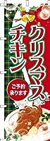 既製品のぼり旗 「クリスマスチキン」Xmas 予約 短納期 高品質デザイン 600mm×1,800mm のぼり