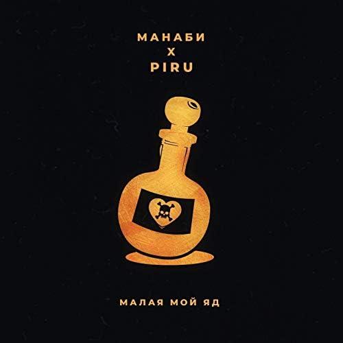 МАНАБИ & Piru