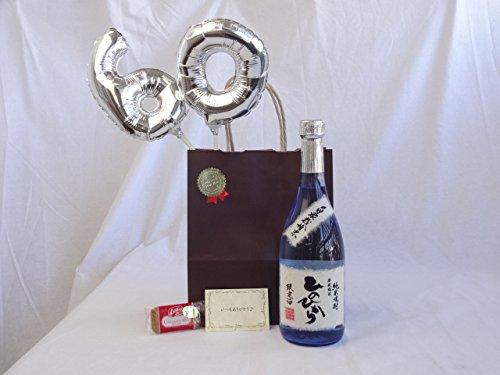 還暦シルバーバルーン60贈り物セット 米焼酎 ひのひかり 自家栽培米25度 恒松酒造 720ml(熊本県) メッセージカード付