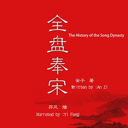 全盘奉宋 - 全盤奉宋 [The History of the Song Dynasty] audiobook cover art