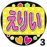 """【光る!LED応援うちわ】【AKB48/チームA/千葉恵里】『えりい』《イエロー》サイリウムの代わりに!""""光るうちわ""""でレスをゲットしよう!"""