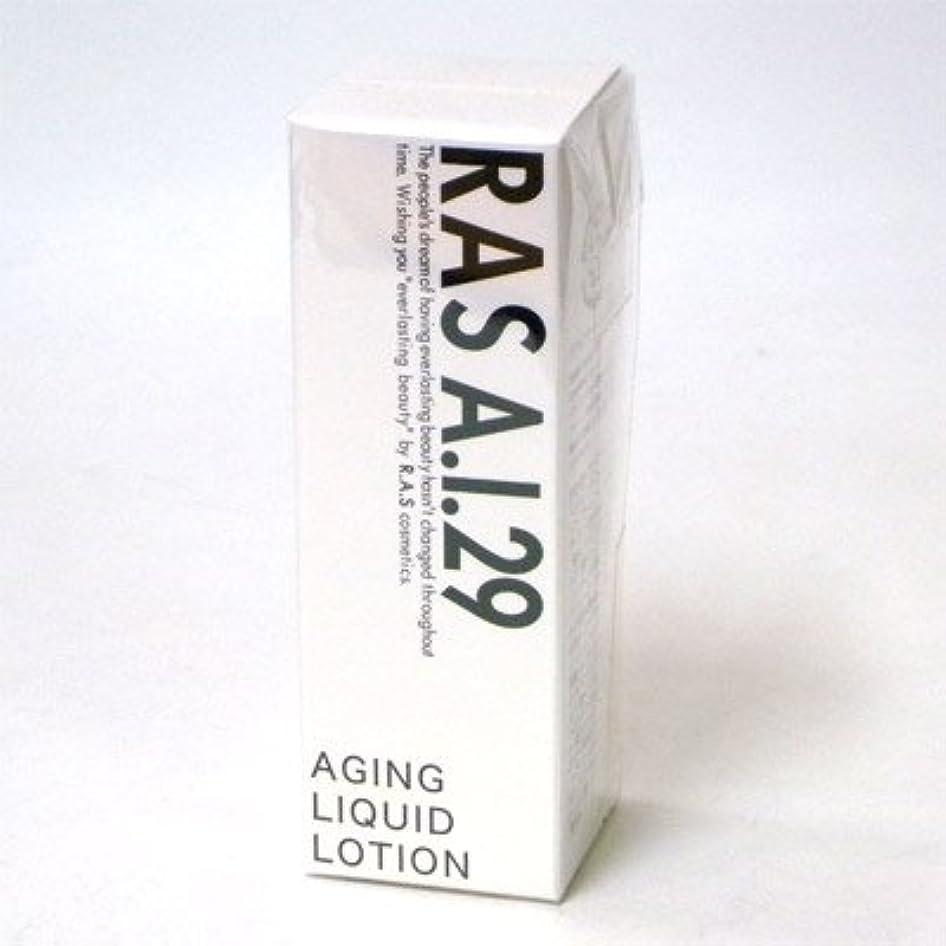 秘書精度帝国主義RAS A.I.29 エイジングリキッドローション 30ml 美容液
