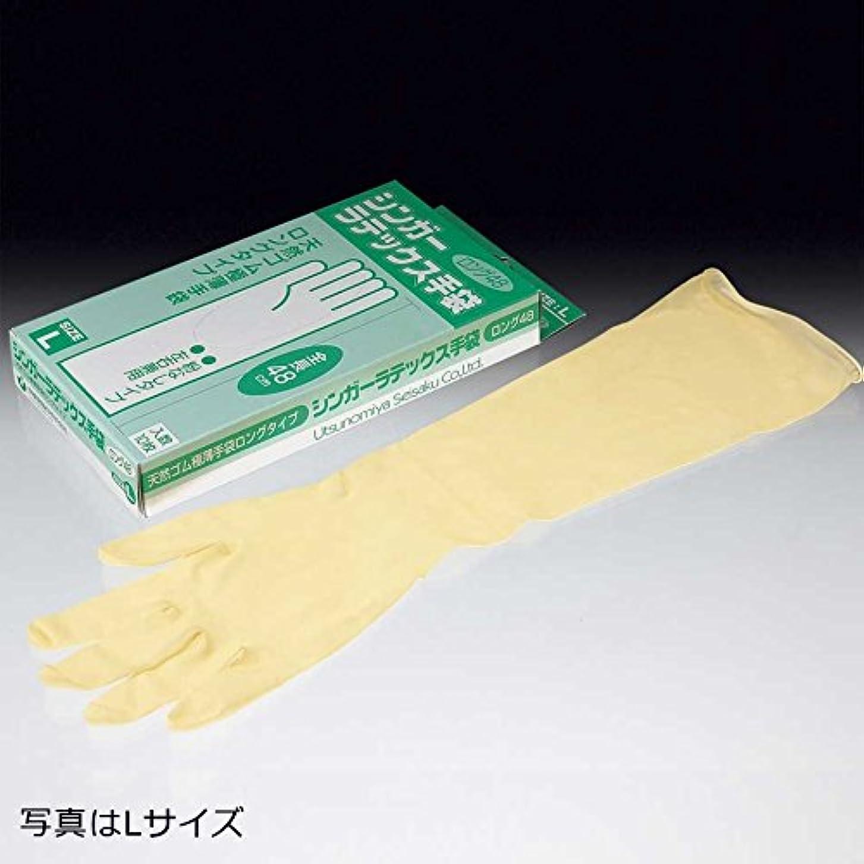 楕円形シェルターメッシュシンガーラテックス手袋ロング48 使い捨て手袋 粉なし全長48cm200枚(10枚入り20箱) (M)