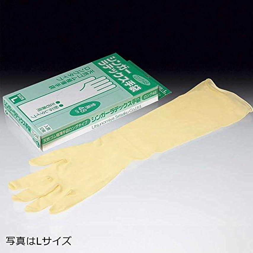 監査明らかユーモアシンガーラテックス手袋ロング48 使い捨て手袋 粉なし全長48cm200枚(10枚入り20箱) (M)