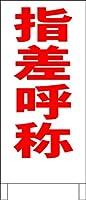 シンプル立看板「指差呼称(赤)」【工事・現場】全長1m