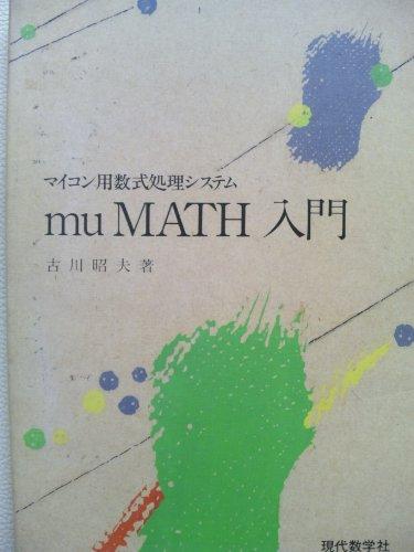 muMATH入門―マイコン用数式処理システムの詳細を見る