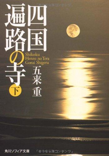 四国遍路の寺 下 (角川ソフィア文庫)の詳細を見る