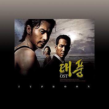 태풍 (Original Motion Picture Soundtrack)