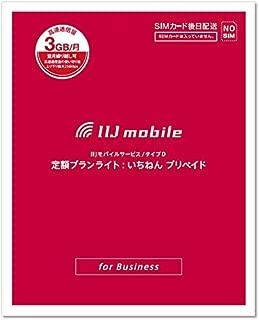法人様専用 IIJモバイルサービス/タイプD 定額プランライト:いちねん プリペイド