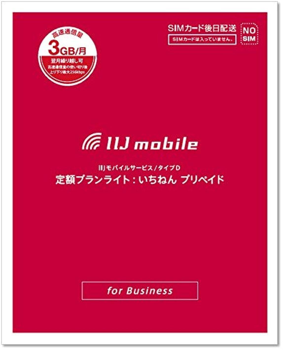 インペリアルポテト一目法人様専用 IIJモバイルサービス/タイプD 定額プランライト:いちねん プリペイド