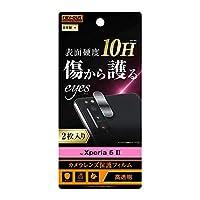 Xperia 5 II カメラ レンズ ガラス フィルム 10H 2枚入り 保護フィルム レンズカバー カメラ保護 カメラフィルム カメラカバー レンズフィルム 保護フィルム 保護シール 指紋防止 防指紋 エクスペリア ファイブ マークツー Xperia5II SOG02 エクスペリア5II 専用 s-in-7f929