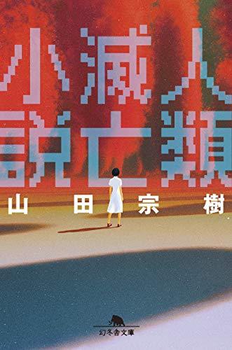 人類滅亡小説 (幻冬舎文庫)