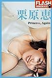 FLASHデジタル写真集 栗原恵 Princess, Again