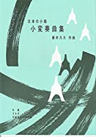 箏曲 楽譜 藤井 凡大 作曲 日本の小箱 小変奏曲集 (送料など込)
