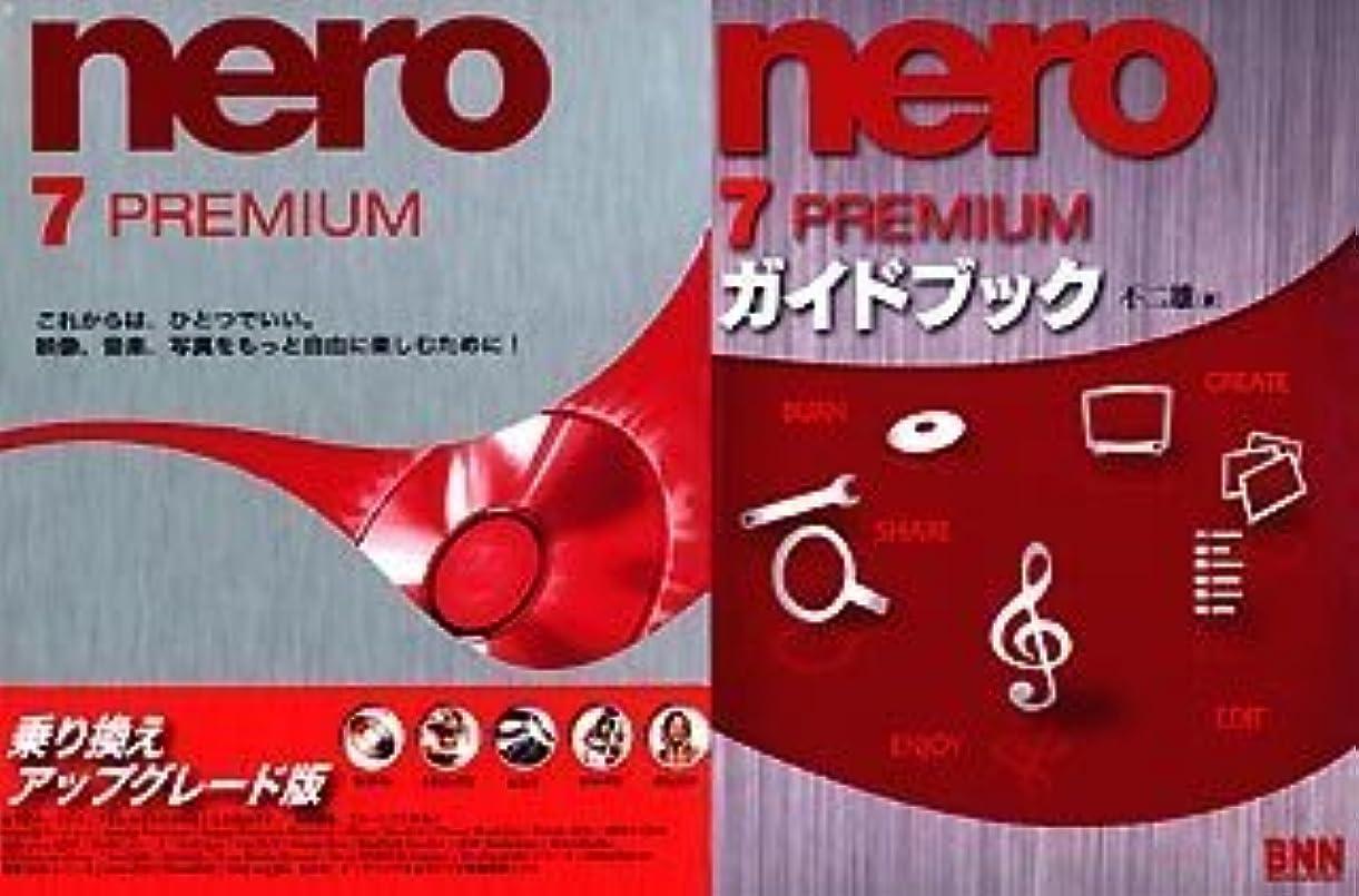 執着放棄する挨拶Nero 7 Premium for Windows 乗換えアップグレード ガイドブック付き