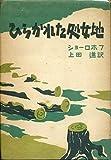 ひらかれた処女地〈上巻〉 (1948年)