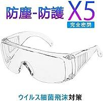 【5個入】保護メガネ 軽量 透明 保護用アイゴーグル 防塵ゴーグル 眼鏡着用可 耐衝撃性 花粉症対策 飛沫カ ット 目完全隔離 曇り止め 予防