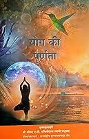 Yoga ki Purnta
