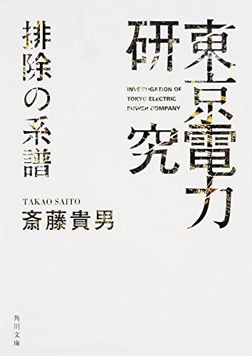 「東京電力」研究 排除の系譜 (角川文庫)