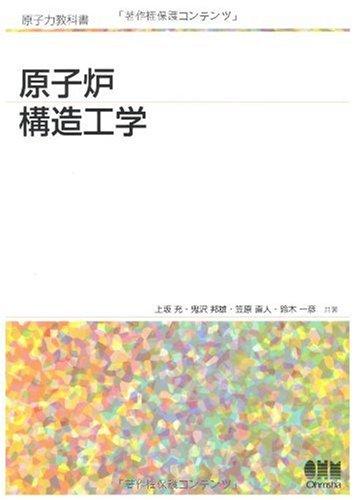 原子炉構造工学 (原子力教科書)